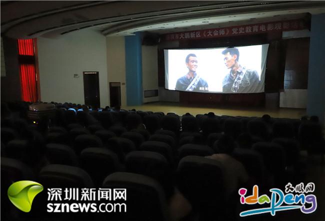 大鹏新区组织观看重大革命历史题材电影《大会